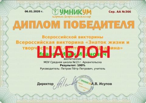 Диплом победителя Салтыков-Щедрин