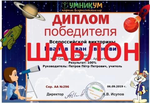 Викторина по Астрономии